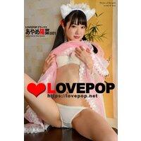 LOVEPOP デラックス あやめ陽菜 001