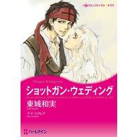 ハーレクインコミックス 合本 2021年 vol.375
