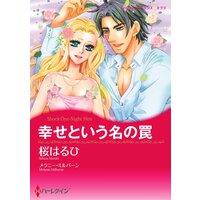 ハーレクインコミックス 合本 2021年 vol.377