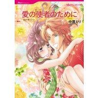 ハーレクインコミックス 合本 2021年 vol.379