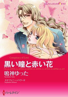 ハーレクインコミックス 合本 2021年 vol.390