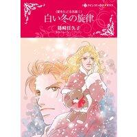 ハーレクインコミックス 合本 2021年 vol.395