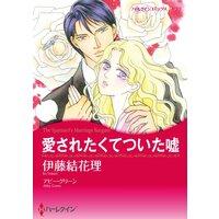 ハーレクインコミックス 合本 2021年 vol.397