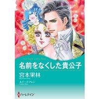 ハーレクインコミックス 合本 2021年 vol.412