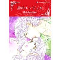 ハーレクインコミックス 合本 2021年 vol.413