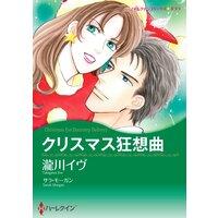 ハーレクインコミックス 合本 2021年 vol.418