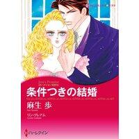 ハーレクインコミックス 合本 2021年 vol.422