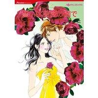 ハーレクインコミックス 合本 2021年 vol.429