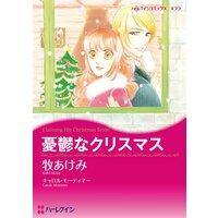 ハーレクインコミックス 合本 2021年 vol.432