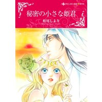 ハーレクインコミックス 合本 2021年 vol.438