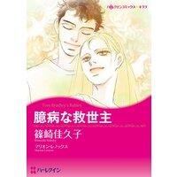 ハーレクインコミックス 合本 2021年 vol.440