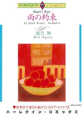 ハーレクインコミックス 合本 2021年 vol.441