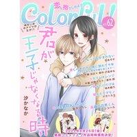 Colorful! vol.62