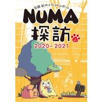 石田彩のイベントレポート NUMA探訪 2020−2021