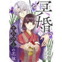 冥婚〜まれびとの花嫁〜(3)