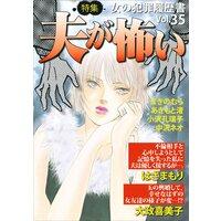 女の犯罪履歴書Vol.35〜夫が怖い〜