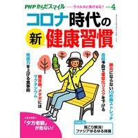 PHPからだスマイル2021年4月号 コロナ時代の新・健康習慣