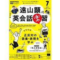 NHKラジオ 遠山顕の英会話楽習 2021年7月号