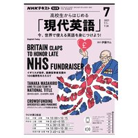 NHKラジオ 高校生からはじめる「現代英語」 2021年7月号