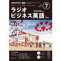 NHKラジオ ラジオビジネス英語 2021年7月号