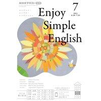 NHKラジオ エンジョイ・シンプル・イングリッシュ 2021年7月号