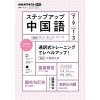 NHKラジオ ステップアップ中国語 2021年7月〜9月/2022年1月〜3月