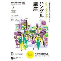 NHKラジオ ステップアップハングル講座 2021年7月号