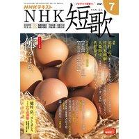 NHK 短歌 2021年7月号