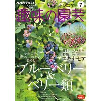 NHK 趣味の園芸 2021年7月号