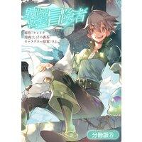 異世界転生の冒険者【分冊版】 25巻