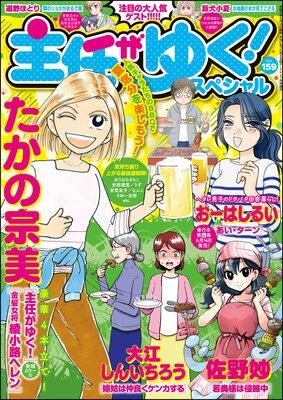 主任がゆく!スペシャル Vol.159
