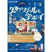 NHKテレビ 知りたガールと学ボーイ 2021年7月〜9月