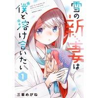雪の新妻は僕と溶け合いたい (1)【カラー増量版】