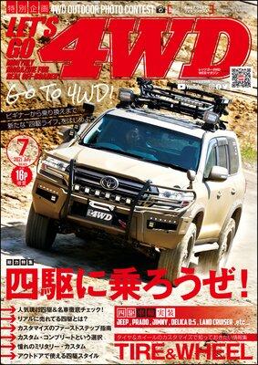 LET'S GO 4WD【レッツゴー4WD】2021年07月号