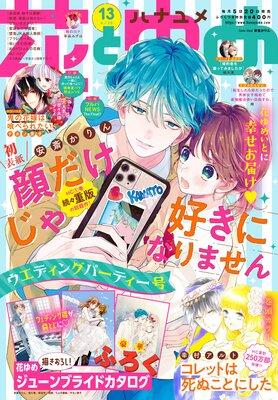 【電子版】花とゆめ 13号(2021年)