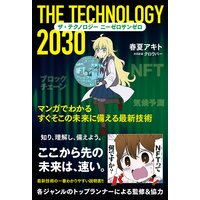 ザ・テクノロジー 2030 マンガでわかる すぐそこの未来に備える最新技術