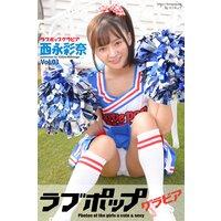 ラブポップグラビア 西永彩奈 Vol.03