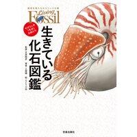 生きている化石図鑑−すばらしき「名品」生物たち−