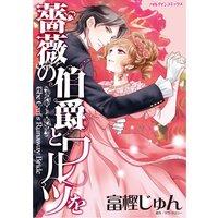 【タテコミ】薔薇の伯爵とワルツを 〜つづきは12時の仮面舞踏会で〜