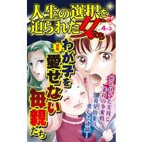 人生の選択を迫られた女たち【合冊版】Vol.4−3