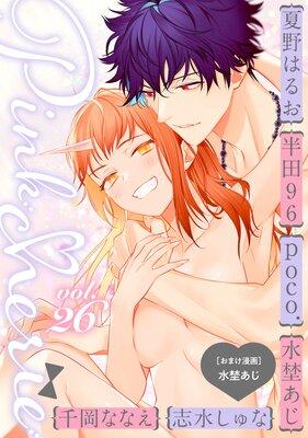 Pinkcherie vol.26【雑誌限定漫画付き】