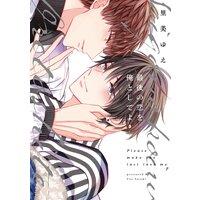 最後の恋を俺としてよ【コミックス版】【Renta!限定特典付き】