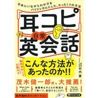 「耳コピ」日常英会話 日本にいながらわが子をバイリンガルにした、たった1つの方法
