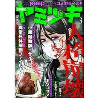 COMIC ヤミツキ Vol.3