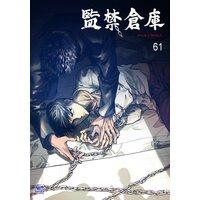 監禁倉庫61