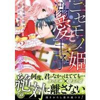 ニセモノ姫と溺愛王子〜氷の仮面に隠された10年目の渇愛〜2