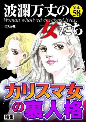波瀾万丈の女たち Vol.58 カリスマ女の裏人格