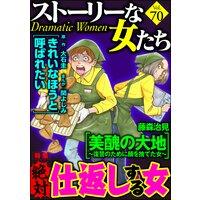 ストーリーな女たち Vol.70 絶対仕返しする女