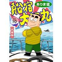 船宿 大漁丸【合冊版】10