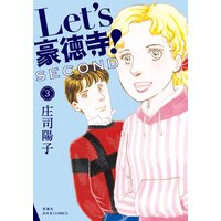 Let's豪徳寺!SECOND 3
